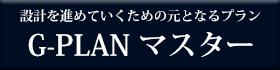 G-PLANマスター