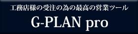 G-PLAN pro
