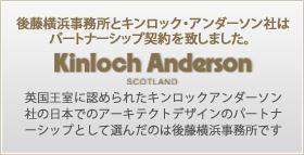 キンロック・アンダーソン